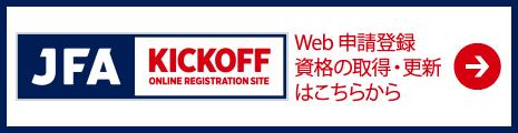 kickoff web 申請登録 資格の取得・更新はこちらから