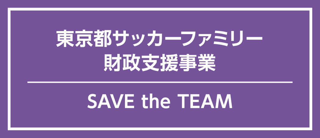 東京都サッカーファミリー財政支援事業