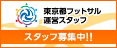 東京都フットサル運営スタッフ募集中!!