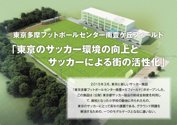 巻頭特別企画|vol.22|広報誌|東京都サッカー協会
